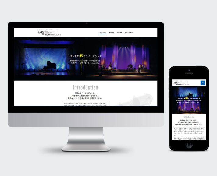岡山県 玉野市 有限会社 LightVision 様 ウェブサイト