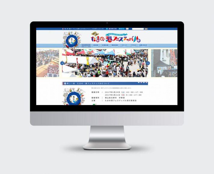岡山県 玉野市 たまの港フェスティバル 様 ウェブサイト