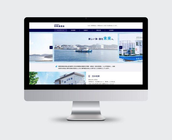 岡山県 玉野市 宇野清港会 様 ウェブサイト